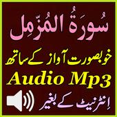 Beautiful Al Muzammil Audio icon
