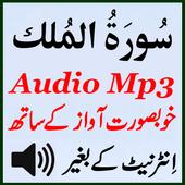 Perfect Sura Mulk Audio Mp3 icon