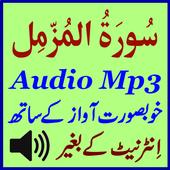 Perfect Surat Muzammil Mp3 App icon
