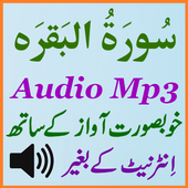 Surat Baqarah Listen Audio Mp3 icon