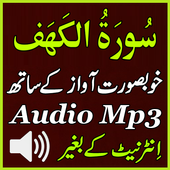 Surat Kahf Full Mp3 Audio icon