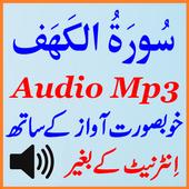 Surat Kahf Special Mp3 App icon