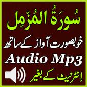 Surat Muzammil Full Mp3 Audio icon
