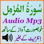 Surat Muzamil Listen Audio Mp3 icon