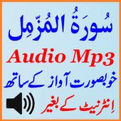 Surat Muzammil Special Mp3 App icon