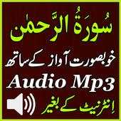 Surat Rahman Full Mp3 Audio icon