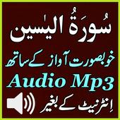 Sura Yaseen Full Audio App icon