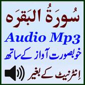 Surah Baqarah Listen Mp3 Audio icon