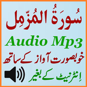Surah Muzammil Full Audio Mp3 icon