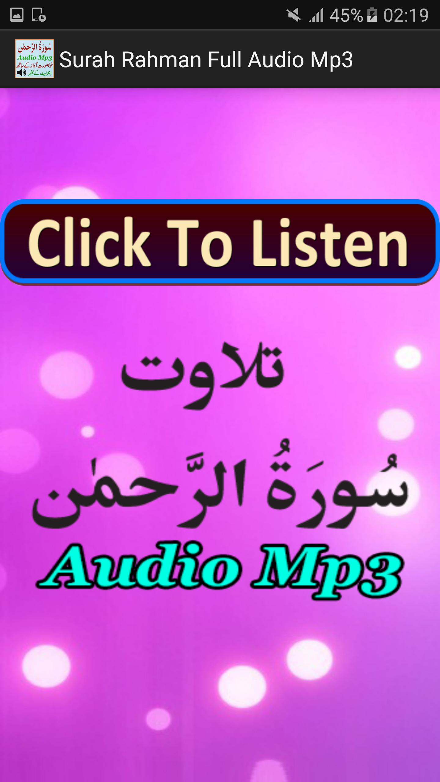Surah Rahman Full Audio Mp3 for Android - APK Download