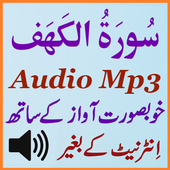 Sura Kahf Special Mp3 App icon