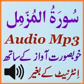 Sura Muzammil Special Mp3 App icon