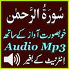 Sura Rahman Full Audio App 아이콘