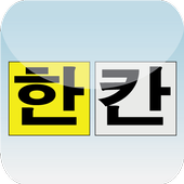 한칸한칸 icon
