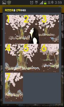 [TOSS] Cherry Blossom LWP screenshot 7