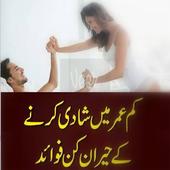 Kam Umar Mai Shadi Ke Faidey icon