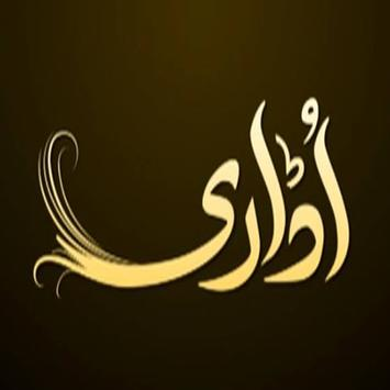 Udaari Urdu Novel apk screenshot