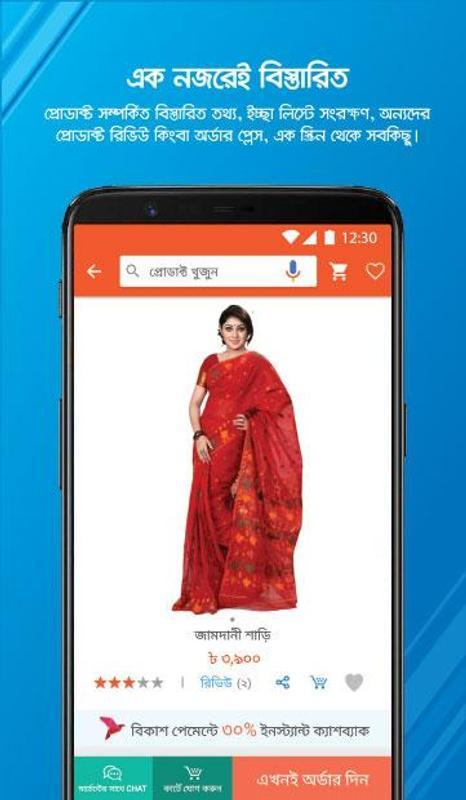 Online shopping com bd