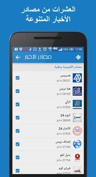 نشرات - أخبار المغرب بالفيديو apk screenshot