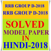 RRB GROUP D 2018 MODEL PAPER icon
