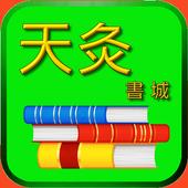 天灸書城 icon