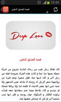 قصص عشق apk screenshot