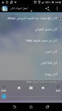 الاذان باجمل الأصوات apk screenshot