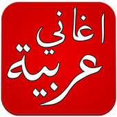 اغاني عربية 2016 بدون انترنت icon