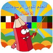 Arabic Coloring for kids icon