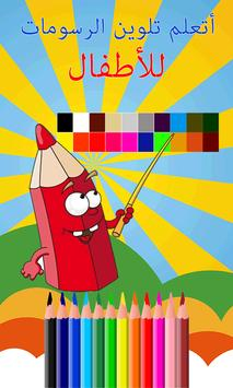 Arabic Coloring for kids poster
