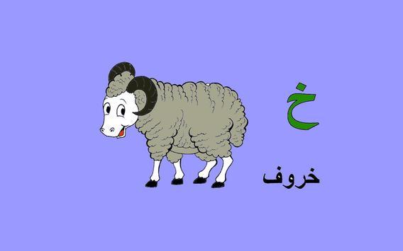 Arabic Coloring for kids apk screenshot