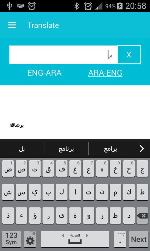 الترجمة من العربي الى الانجليزي