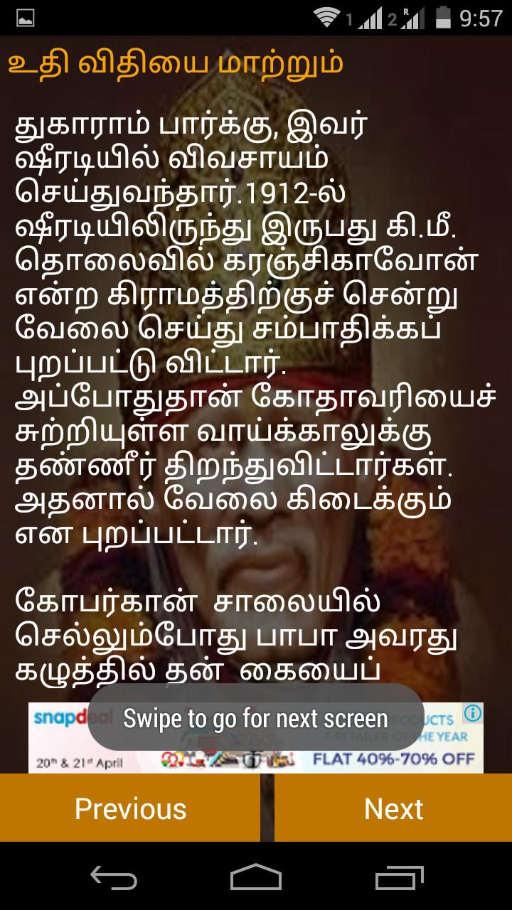 Saibaba Quotes Stories-Tamil for Android - APK Download