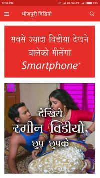 Bhojpuri HD Videos poster