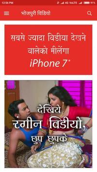 Bhojpuri HD Videos screenshot 6