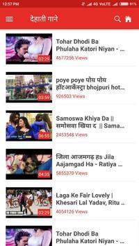 Bhojpuri HD Videos screenshot 8
