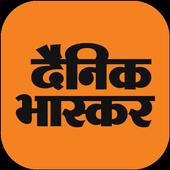 Dainik Bhaskar icon