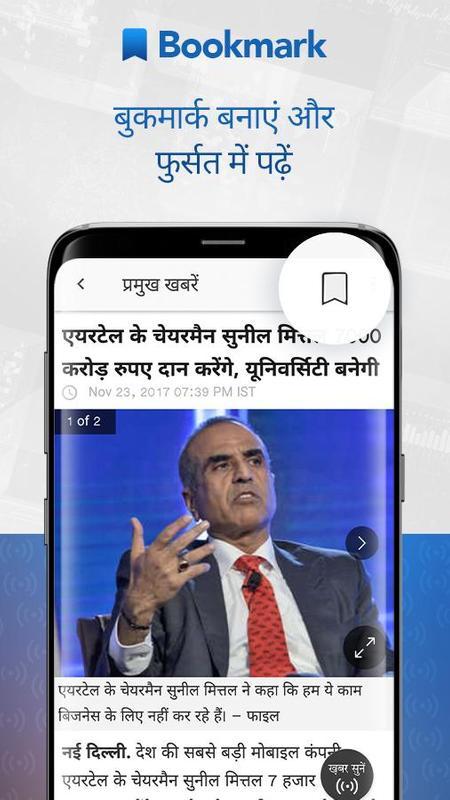 dainik bhaskar in hindi pdf download