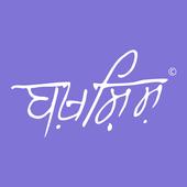 Gurdwara Bakhshish Dham Live icon