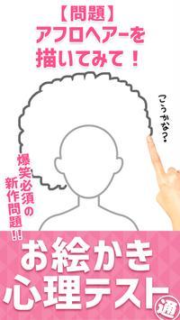 桃のサイズは〇〇〇と一緒!?㊙️お絵かき心理テスト!通 poster