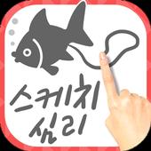 스케치 심리 icon