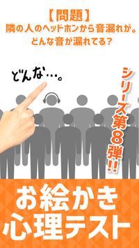 お絵かき心理テスト8 poster