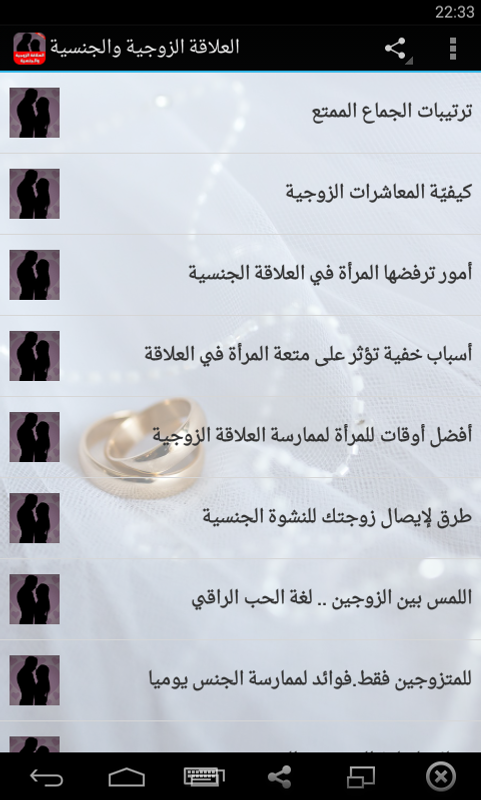 98f033b21 العلاقة الزوجية الجنسية الجماع poster العلاقة الزوجية الجنسية الجماع  screenshot 1 ...