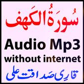 A Surah Kahaf Audio Mp3 Sdaqat icon