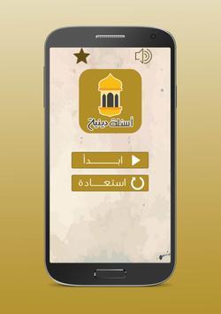 اسئلة دينية screenshot 1
