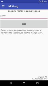 NPKLang apk screenshot