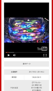 パチンコ動画まとめ apk screenshot