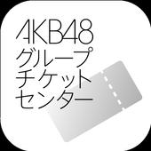 AKB48グループチケットセンター電子チケットアプリ icon
