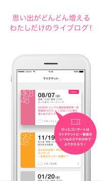 AKB48グループチケットセンター電子チケットアプリ apk screenshot