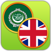 ikon English Arabic Dictionary Free